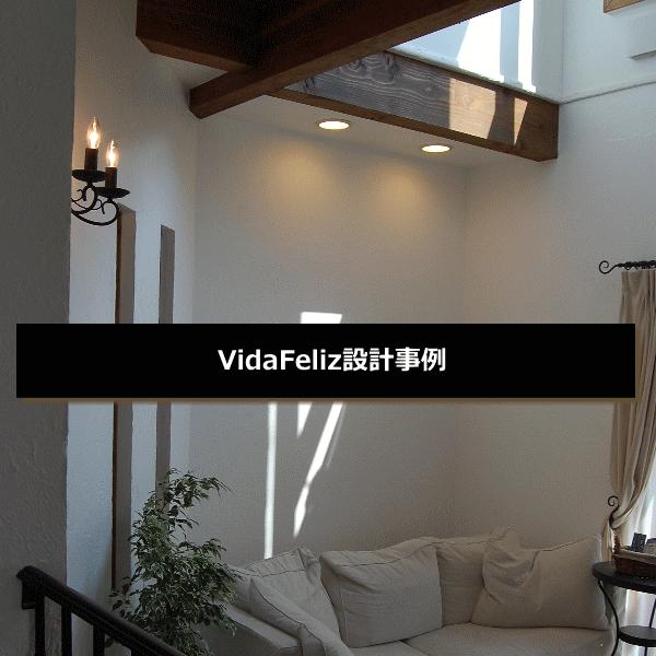 VidaFeliz設計事例