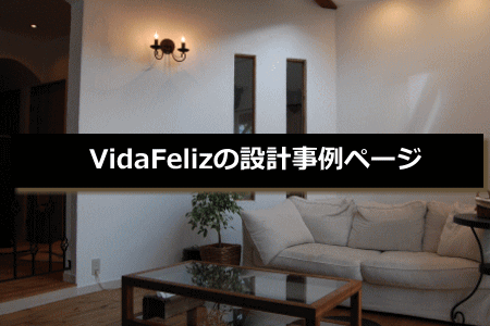 VidaFelizの設計事例ページ