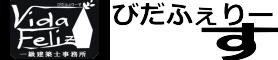 設計 家・店・庭 VidaFeliz一級建築士事務所|長野県